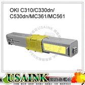 USAINK☆OKI  C330DN 全新黃色相容碳粉匣  適用機型: OKI C310/C330dn/C530dn/MC361/MC561/C330/C310DN