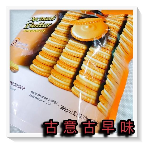 古意古早味 茱蒂絲 花生醬三明治餅乾 (360公克/便利包裝) 懷舊零食 花生夾心餅 三明治餅乾 餅乾