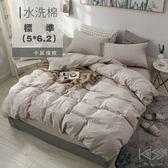 KISS U 水洗棉 卡其條紋 標準(5*6.2)棉被套 床套 枕頭套 被子 寢具  毯子
