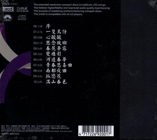 【停看聽音響唱片】【XRCD】阿吉仔:精選唸歌卷1