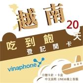 《越南可通話》vinaphone越南網卡 20天原生 越南電信網卡/越南叫車/越南原生卡/不降速吃到飽