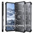 【軍工級防摔殼】三星 Samsung Galaxy S21+ 6.7吋 5G 探索者防摔殼/氣囊保護殼/手機背蓋/半透明殼-ZW