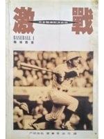 二手書博民逛書店 《激戰 : 日本職棒對決史錄》 R2Y ISBN:9579987335│李淑芳