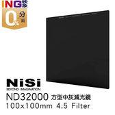 【24期0利率】NISI耐司 ND鏡 ND32000 4.5 減光鏡 100X100mm 方型中灰減光鏡