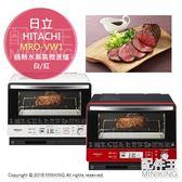 【配件王】日本代購 日立 MRO-VW1 過熱水蒸氣微波爐 容量30L 紅/白
