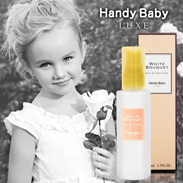 【日本Handy Baby LUXE奢華版】貝比克羅埃淡香水50ml  嬰兒味香水 女性香水