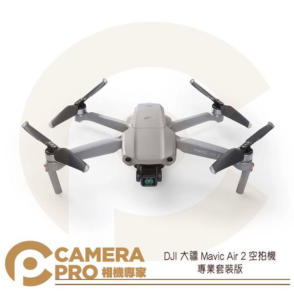 ◎相機專家◎ 送128G~ DJI 大疆 Mavic Air 2 暢飛套裝 空拍機 專業套裝版 公司貨