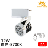 HONEY COMB LED 12W 軌道式燈具 2入一組TK6102-6 白光