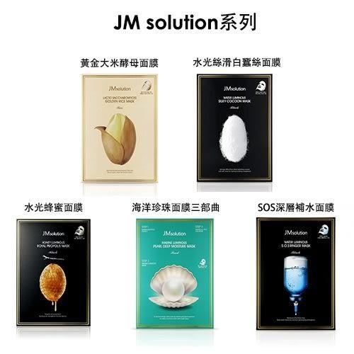 JMsolution系列面膜-水光蜂蜜/SOS深層補水/海洋珍珠/大米