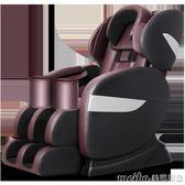 樂爾康電動按摩椅家用全自動4d全身揉捏太空艙智慧按摩器多功能igo 美芭