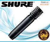 【小麥老師 樂器館】SHURE PGA81-LC 銅鈸專用 電容式 麥克風 木吉他 打擊樂器專用 PGA81