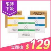 LOCCITANE 歐舒丹 香皂(50g) 款式可選【小三美日】原價$149
