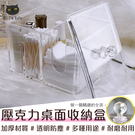 韓式簡約棉花棒化妝棉口紅收納盒 桌面棉籤盒收納盒 壓克力收納盒【Z90905】