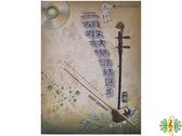 [網音樂城] 流行二胡教材樂譜精選集 (一冊) 二胡 南胡 胡琴 樂譜 ( 附 示範 伴奏 mp3 ) (繁體)