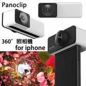 PanoClip iPhone專用 360° 鏡頭 公司貨▼此商品為IPHONE 7、IPHONE8 適用