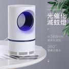【送誘蚊劑+插頭】簡約設計 LED光觸媒...