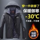 加大尺碼沖鋒衣 男加絨加厚戶外棉衣 防風保暖防水防寒服 登山服外套 降價兩天