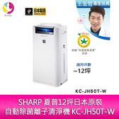 分期零利率 SHARP 夏普12坪日本原裝自動除菌離子清淨機 KC-JH50T-W