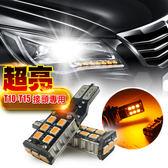 【車的LED】超亮解碼 W16W-15燈LED (兩入組)黃光