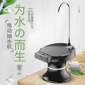 桶裝水抽水器礦泉純凈水桶按壓小型自動壓水出水器電動家用飲水機 幸福第一站