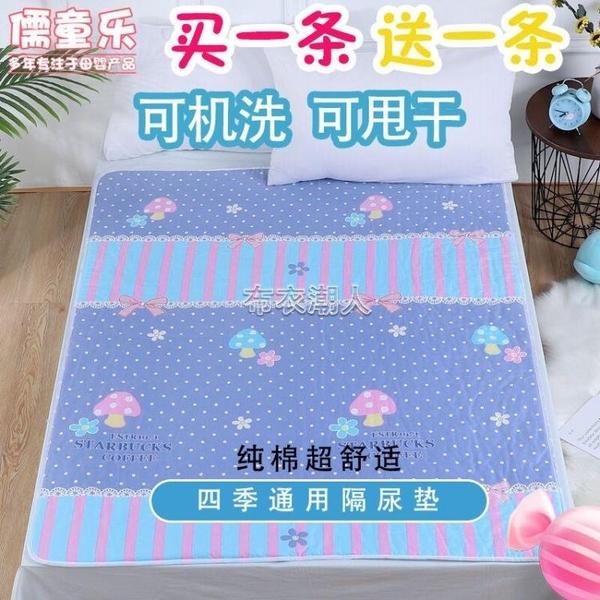 儒童樂嬰兒隔尿墊透氣可洗防水寶寶隔尿墊學生月經墊老人尿墊用品 快速出貨