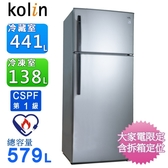 Kolin歌林579L一級變頻雙門電冰箱 KR-258V02/燦銀灰(DH)~含拆箱定位+舊機回收