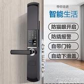 指紋鎖密碼鎖家用防盜門磁卡鎖全自動滑蓋智慧門鎖遠程APP電子鎖 1995生活雜貨NMS