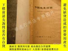 二手書博民逛書店中國地震簡目(4.7級以上)【公罕見前780年--公 1986年