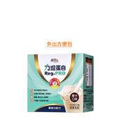 專品藥局 力增 蛋白配方 Reg.PRO 摩卡 24g*15包/盒 【2010964】