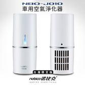 【coni shop】原裝進口 諾比克 NBO-J010 車載空氣淨化器 除甲醛 活性碳柱濾網 超靜音 現貨 免運