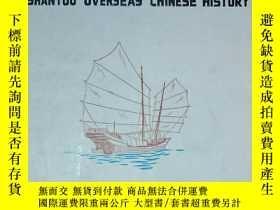 二手書博民逛書店罕見汕頭僑史(創刊號)Y208610 出版1985
