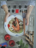 【書寶二手書T6/保健_ZEB】去濕養身食養薑料理_喻碧芳