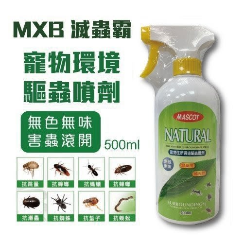 *WANG*MASCOT 滅蟲霸MXB 寵物環境驅蟲噴劑500ml