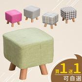 【IDEA】買1送1-方形亞麻布實木腳椅凳(布面可拆洗 / 座椅更平穩方格