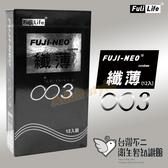 保險套 情趣用品 FUJI-NEO纖薄003保險套 (12入)『金鼠報喜』