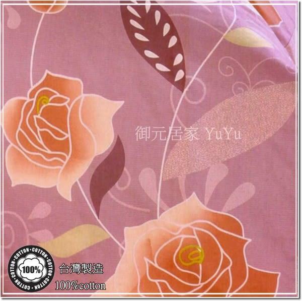 雙人【薄被套+薄床包】(5*6.2尺)/雙人高級四件式100%純棉【冬戀玫瑰】御元居家-MIT