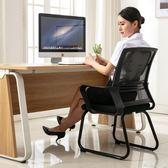 辦公椅 職員椅家用電腦辦公椅 網布椅宿舍會議四腳椅子 YXS娜娜小屋