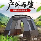 遮陽防曬3-4-5人野外露營多人雙層防雨公司聚會野餐戶外帳篷 rj1763【科炫3c】