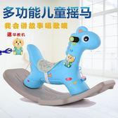 幼兒木馬搖搖馬1-5周歲兒童搖馬帶音樂寶寶搖馬座椅兩用搖搖馬洛麗的雜貨鋪