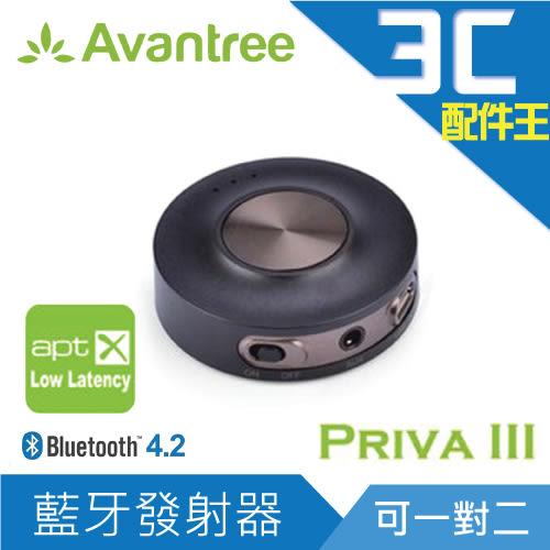 Avantree Priva III 低延遲藍牙一對二發射器 藍牙傳輸器 支援aptX-LL 音樂共享 無線 耳機 電視