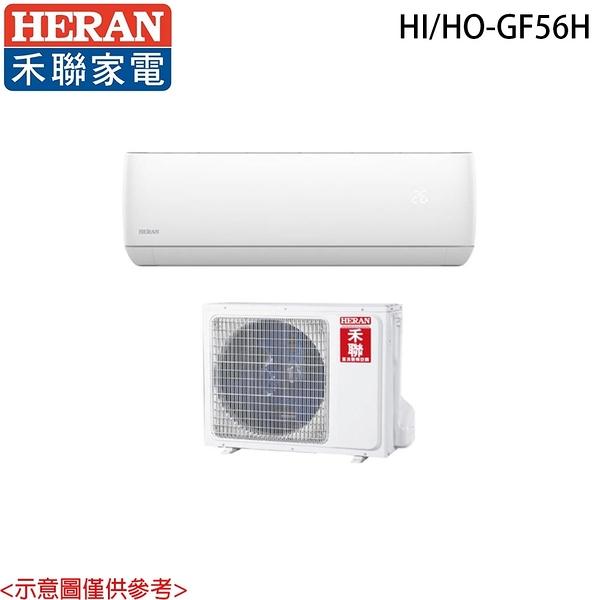 【HERAN禾聯】8-10坪 頂級旗艦型變頻冷暖分離式冷氣 HI/HO-GF56H 含基本安裝