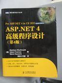 【書寶二手書T8/電腦_QHX】ASP.NET 4高級程序設計_第4版_(美)麥克唐納_簡體