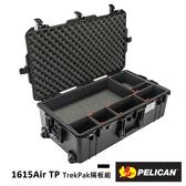 黑熊館 美國 派力肯 PELICAN 1615Air TP 超輕 氣密箱 TrekPak隔板組 含輪座 防撞 拉桿箱