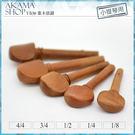 【小麥老師 樂器館】小提琴弦軸 棗木弦鈕...