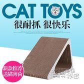 貓抓板貓玩具瓦楞紙貓磨爪板磨爪器耐磨貓薄荷寵物貓咪用品igo 衣櫥の秘密