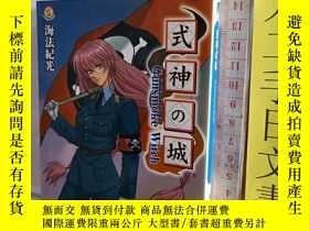 二手書博民逛書店式神の城罕見Gunsmoke Witch 海法紀光 64開文庫版