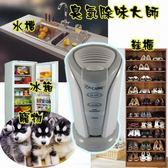 iONCARE O3 除味大師 冰箱除臭機 鞋櫃衣櫃除臭器 抽屜除臭器 臭氧 除臭保鮮器 白色