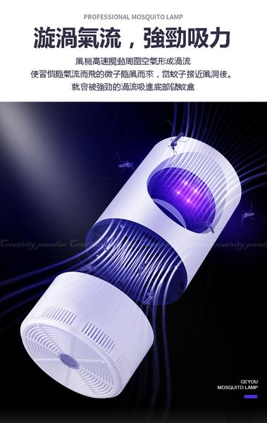【捕蚊燈】小號 家用USB LED紫外線光催化吸入式補蚊燈 補蚊器 滅蚊燈