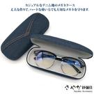 【Sayaka紗彌佳】帥氣牛仔眼鏡收納盒
