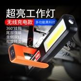 led工作燈超亮強光帶磁鐵汽修維修車燈移動照明多功能戶外手電筒 淇朵市集